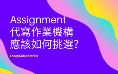 Assignment代寫作業機構應該如何挑選?