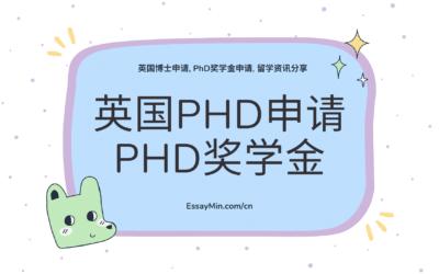 如何申请英国PhD? PhD奖学金申请全攻略!