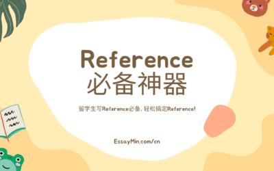 Reference必备神器: 留学生写Reference必备, 轻松搞定Reference!